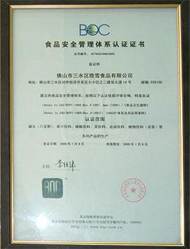 佛山市三水区隐雪食品有限公司-食品安全管理体系认证证书中文版