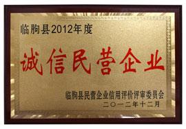 潍坊瑞联海洋食品-临朐县诚信民营企业