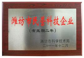 潍坊瑞联海洋食品-潍坊市民营科技企业
