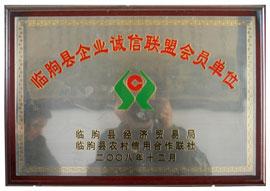 潍坊瑞联海洋食品-企业诚信联盟会员单位