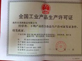 焦作市圣鸿食品有限公司生产许可证