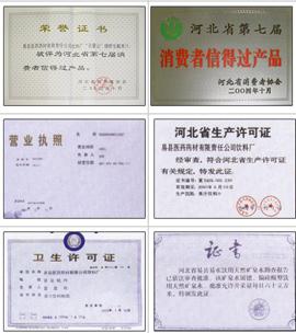 荣誉资质 河北省易县医药药材有限责任公司饮料厂荣誉资质 河北省