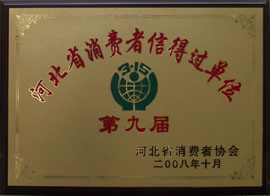沧州金利源饮料有限公司-河北省消费者信得过单位