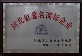 沧州金利源饮料有限公司-河北省著名商标企业