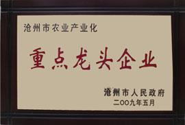 沧州金利源饮料有限公司-重点龙头企业