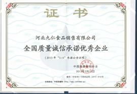 河北九仁食品销售有限公司-全国质量诚信承诺优秀企业