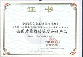 河北九仁食品销售有限公司-全国质量检验稳定合格产品
