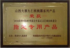 河北九仁食品销售有限公司-指定专用产品