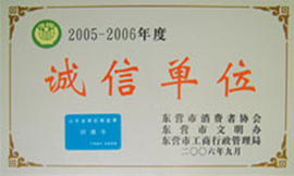东营市一大早乳业乐虎2005-2006年度诚信单位