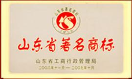 东营市一大早乳业有限公司山东省著名商标