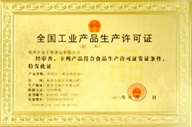 郑州市金丰源食品有限公司全国工业产品生产许可证(肉制品)