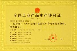 郑州市金丰源食品有限公司全国工业产品生产许可证(水产加工品)