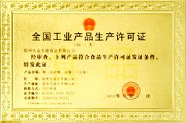 郑州市金丰源食品有限公司全国工业产品生产许可证(糖)