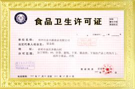 郑州市金丰源食品有限公司食品卫生许可证