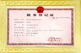 郑州市金丰源食品有限公司税务登记证