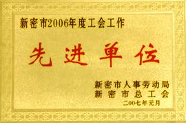郑州市金丰源食品有限公司新密市2006年度工会工作先进单位
