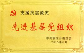 郑州市金丰源食品有限公司支援抗震救灾先进基层党组织