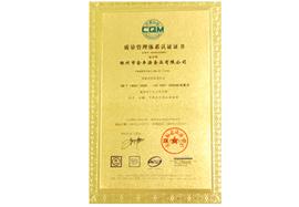 郑州市金丰源食品有限公司质量管理体系认证证书
