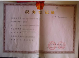 王道一生物科技-税务登记证