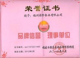 福州源珍食品有限公司荣誉证书