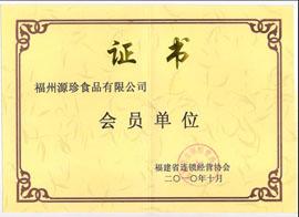 福州源珍食品有限公司证书