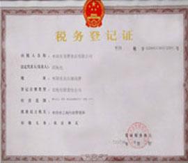 龙潭食品-税务登记证