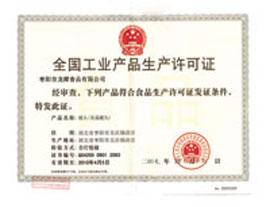 龙潭食品-全国工业产品生产许可证