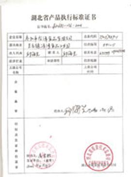 龙潭食品-产品执行证书