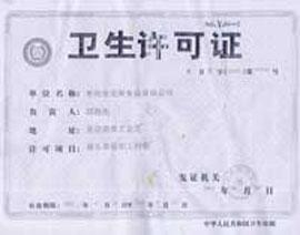 龙潭食品-卫生许可证