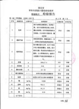 龙潭食品-检验报告