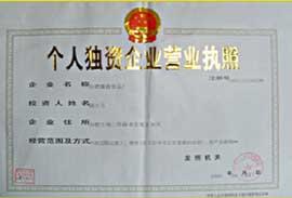 湖南好味屋食品-营业执照