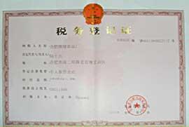湖南好味屋食品-税务登记证