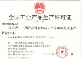 湖南好味屋食品-全国工业产品生产许可证
