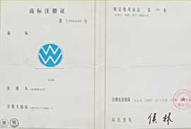 湖南好味屋食品-商标注册证