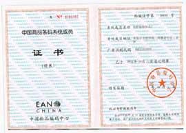 湖南好味屋食品-商品条码证书