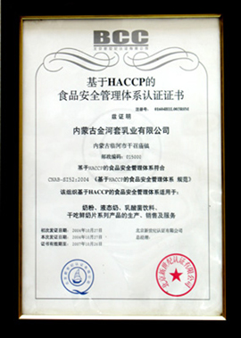 内蒙古金河套乳业有限公司HACCP证书