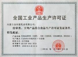 内蒙古金河套乳业有限公司产品生产许可证