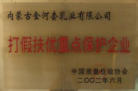 内蒙古金河套乳业有限公司打假扶优重点保护企业