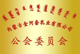 内蒙古金河套乳业有限公司公会委员会