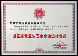 内蒙古金河套乳业有限公司国家质量卫生安全全面达标食品