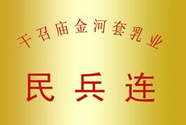 金河套乳业荣获民兵连荣誉称号