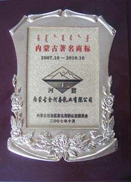 内蒙古金河套乳业有限公司内蒙古著名商标