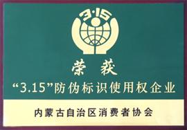 内蒙古金河套乳业有限公司荣获3.15防伪标识使用权企业