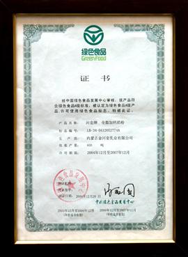 内蒙古金河套乳业有限公司绿色食品证书