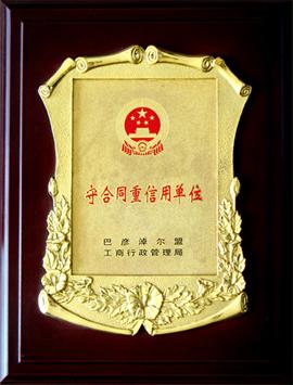 内蒙古金河套乳业有限公司守合同重信用单位