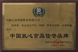 内蒙古金河套乳业有限公司中国放心食品信誉品牌
