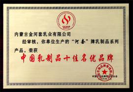 内蒙古金河套乳业有限公司中国乳制品十佳名优品牌