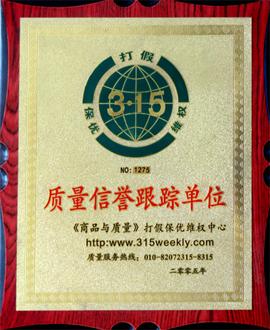 内蒙古金河套乳业有限公司质量信誉跟踪单位