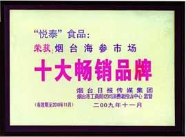 烟台悦泰食品-十大畅销品牌