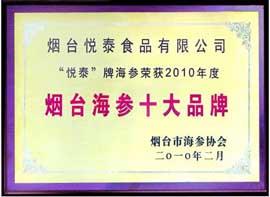 烟台悦泰食品-烟台海参十大品牌